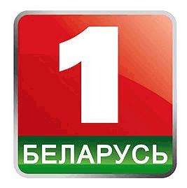 Беларусь 1 BY