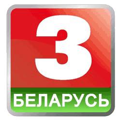 Беларусь 3 BY