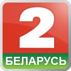 Беларусь 2 BY